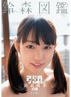 [MUM-333] Goodbye Retirement. Suzumori Picture Book. Yuki Suzumori.