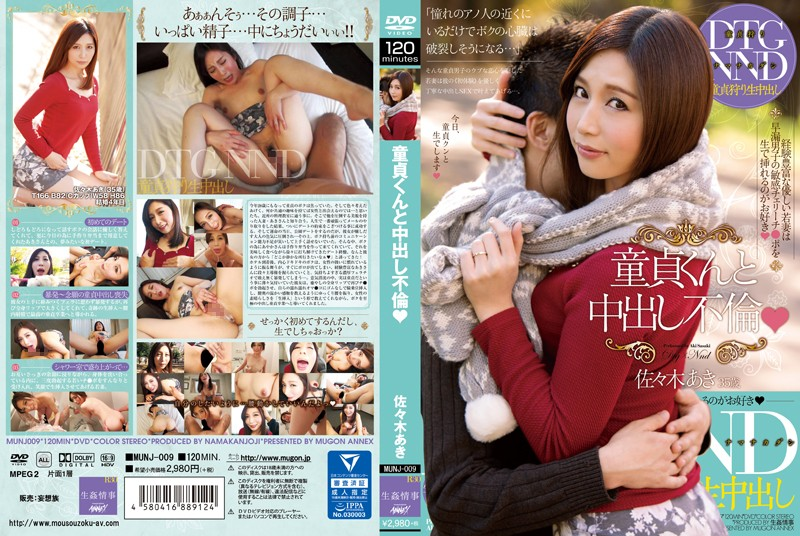 MUNJ-009 Medium And Virgin Kun-out Affair Aki Sasaki