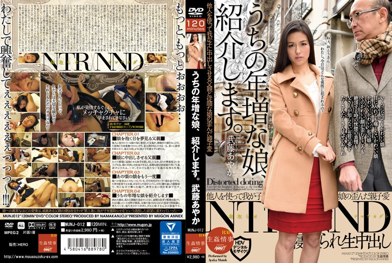 MUNJ-012 Let Me Introduce My Mature Daughter