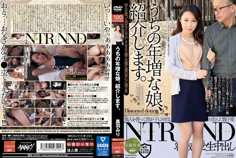 MUNJ-015 Out Of MILF Daughter I Will Introduce. Minori Kurobane