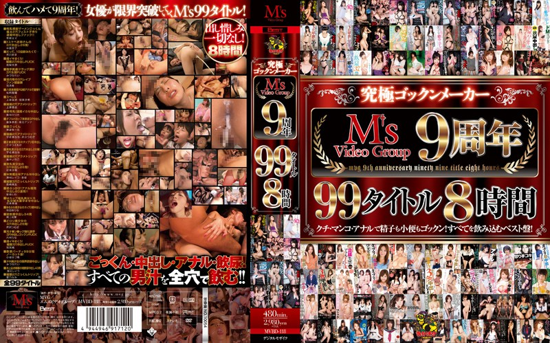 MVBD-118 Ultimate Gokkun Manufacturer M'sVideoGroup9 Anniversary 99 Title 8 Hours