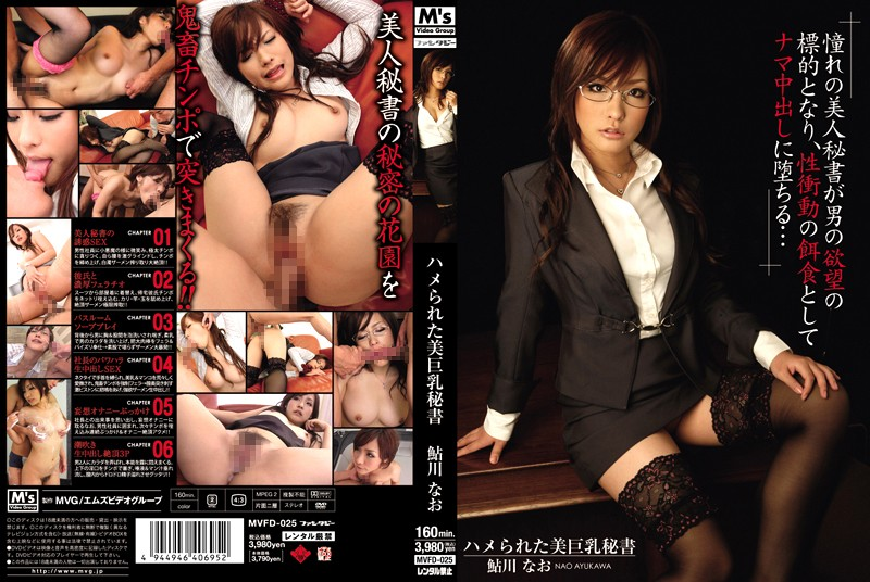 MVFD-025 Hot Secretary with Big Tits Fucked Nao Ayukawa