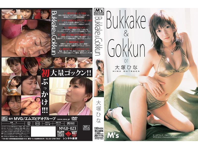 MVGD-023 Hina Otsuka Bukkake & Gokkun