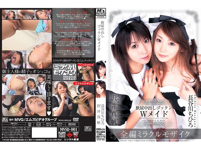 MVSD-001 Maho Sawai Chihiro Hasegawa Gokkun W Maid Pies Piss Drinking