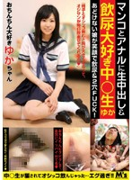 MVSD-035 ○ While I Love Raw Floor Piss & Cum Pussy And Anal