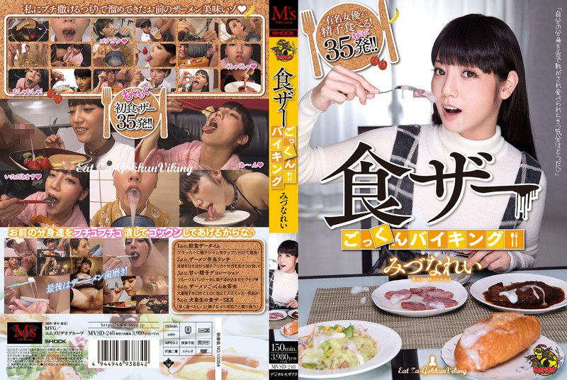 MVSD-248 Food Heather Cum Viking Rei Mizuna