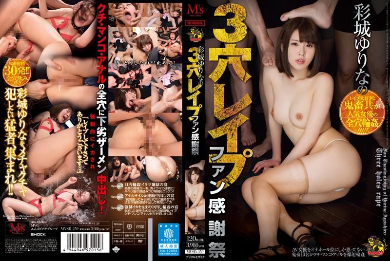 MVSD-259 美少女彩城ゆりなの輪姦3穴凌辱レイプファン感謝祭