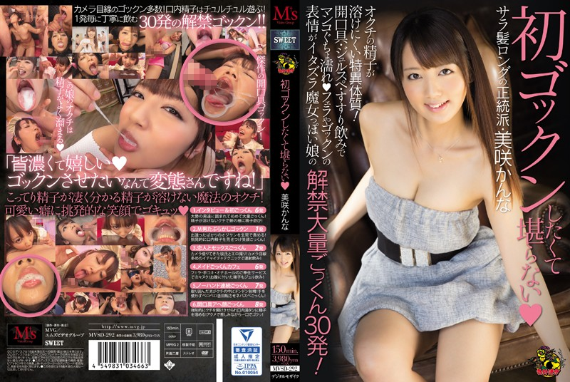 MVSD-292 I Wanna Try Swallowing Cum Kanna Misaki