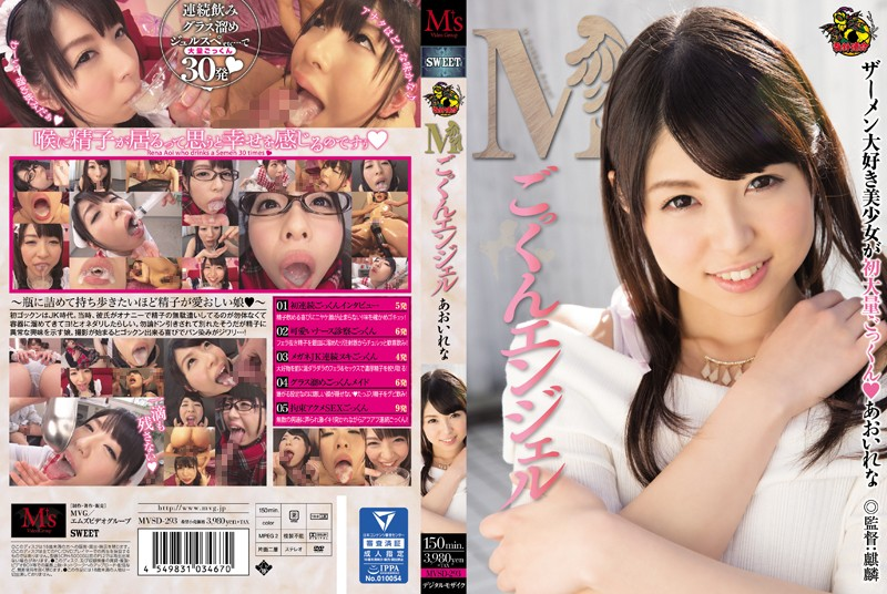 MVSD-293 A Cum Swallowing Angel Rena Aoi