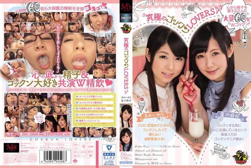 MVSD-294 Ultimate Gokkun LOVERS _ Lena Aoi Maki Hoshikawa
