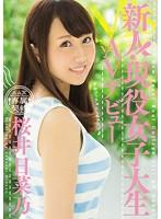 MVSD-306 Rookie!Active College Student AV Debut Hinano Sakurai