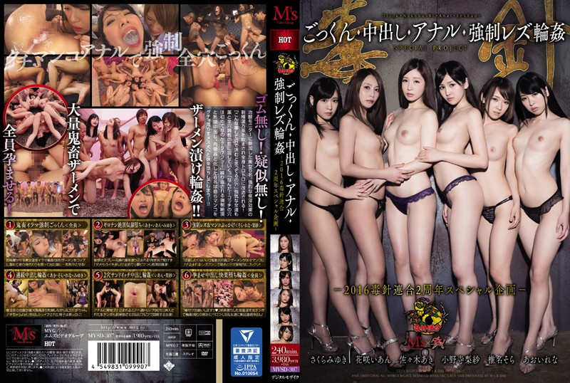 MVSD-307 Cum-cum Anal And Forced Lesbian Gangbang -2016 Stinger Union 2 Anniversary Special Planning -