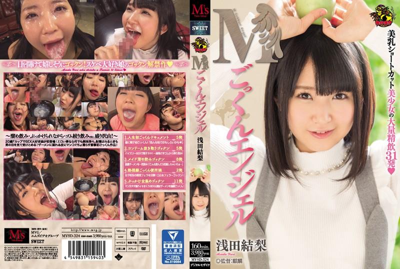 Mごっくんエンジェル 浅田結梨 …MVSD-324…