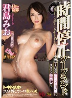 [MVSD-342] Time Stop Soap Land - Creampie for Legendary Big Titted Lady Popular in Nakasu - Mio Kimijima