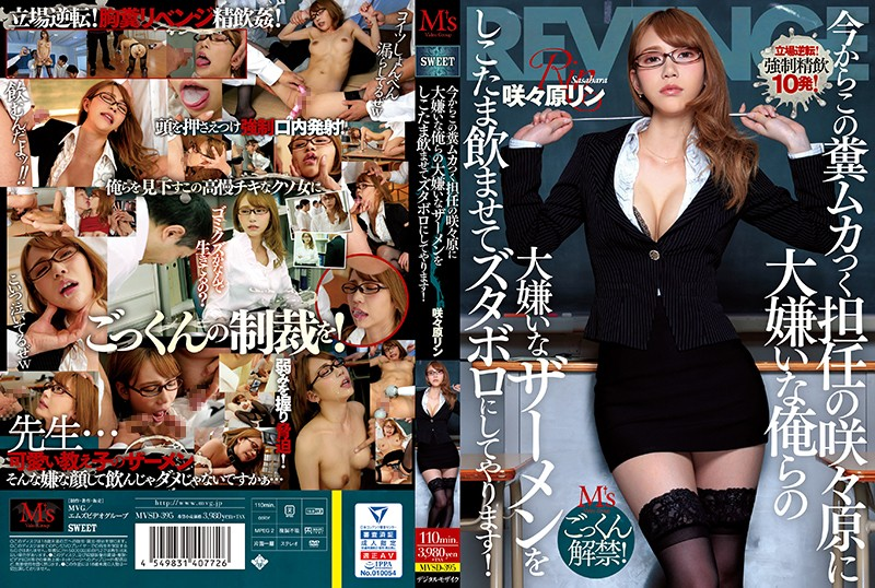 MVSD-395 From Now On, I'll Let You Drink Our Hateful Semen That I Hate To Sakihara Of The Cousin's Tutor Who Gets Stuck And Do Zutaboro! Rin Sakihara (M's Video Group) 2019-07-19