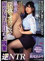 MVSD-412 On A Stormy Night At A Late-night Office With A New Graduate Female Employee, It's An Overtime Reverse NTR I've Been Forced To Cum Again And Again By Her Tremendous Waist Use … Again Akari Neo