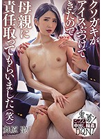 [MVSD-431] Some Brat Dropped His Ice Cream On Me, So I Fucked His Mom As Compensation - Rough Sex, Cum Swallowing, And Creampies - Hijiri Maihara