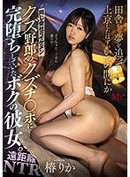 [MVSD-436] My Girlfriend Moved From The Country To Tokyo To Pursue Her Dreams, But Before She Knew It, She Had Become The Victim Of The Handsome Young Pieces-Of-Shit Cocks At Her Office A Long-Distance NTR Tale Rika Tsubaki