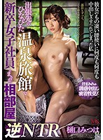 [MVSD-441] Sharing Same Room As New Graduate Female Employee At Hinabita Hot Springs Hotel On A Business Trip, Reverse NTR; Ended Up Doing Creampies! Mitsuha Higuchi