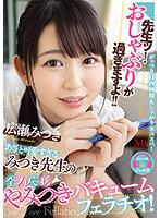 MVSD-477 Teacher! The Pacifier Is Over! !! Azato Too Cute Mitsuki-sensei's Best Support Addictive Vacuum Blowjob! Mitsuki Hirose
