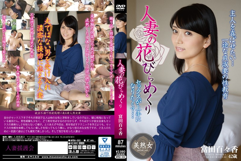MYBA-002 Housewife's Petal Turning Tomita Hundred Incense (Hitodzumaengokai/Emanuel) 2018-09-19