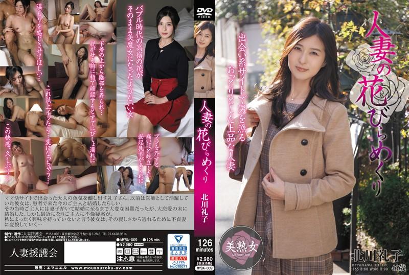 <ビデオ>人妻の花びらめくり 北川礼子 『MYBA-009』