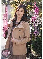 人妻の花びらめくり 北川礼子