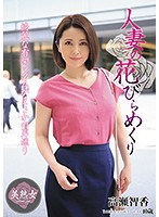 MYBA-016 Petals Of A Married Woman Tomoka Takase