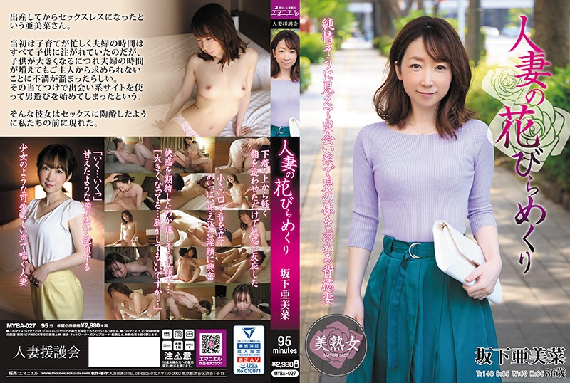 http://pics.dmm.co.jp/mono/movie/adult/myba027/myba027pl.jpg