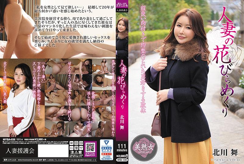 HD/SD MYBA-036 人妻の花びらめくり 北川舞