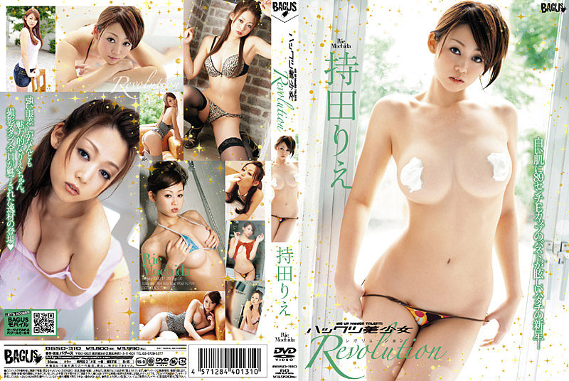 BGSD-310 Mochida, Rie Revolution Pretty Excavation