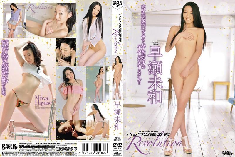 BGSD-361 Miwa Hayase 早瀬未和 – ハックツ美少女 Revolution