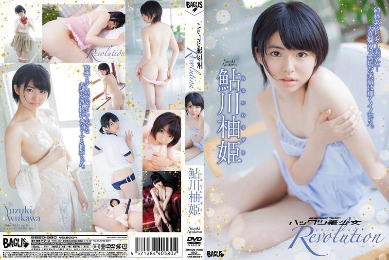 ハックツ美少女 Revolution/鮎川柚姫 パッケージ画像