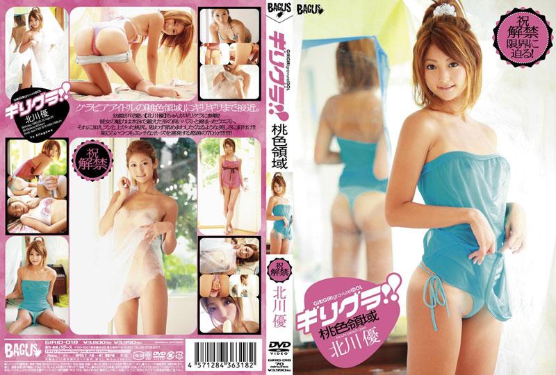 GIRID-018 Yuu Kitagawa 北川優
