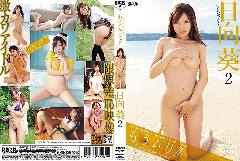 MOMD-007 Impossible Now!! Hinata Aoi 2 / Aoi Hinata