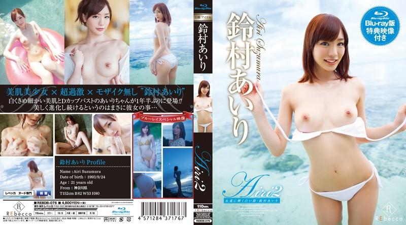 REBDB-076 Airi2 Forever Shining White Tin / Suzumura Airi (Blu-ray Disc)