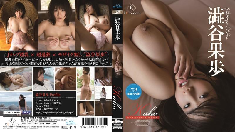 REBDB-094 Kobo Shibuya 澁谷果歩