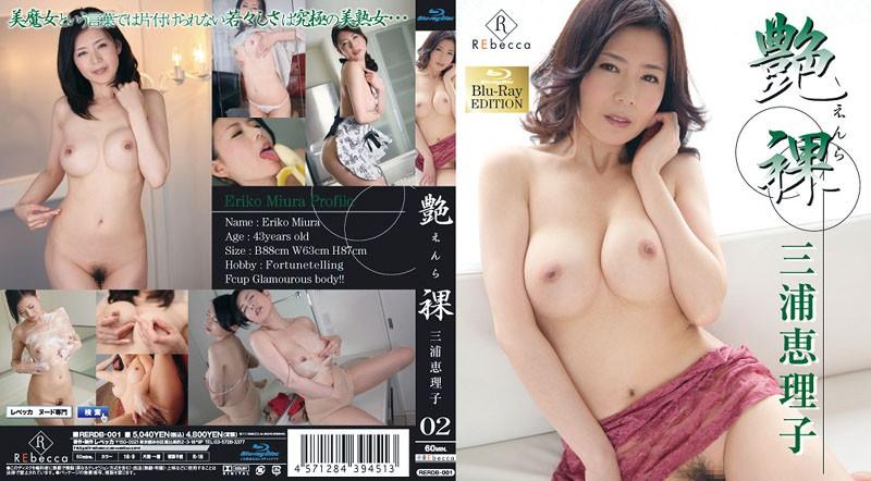 RERDB-001 艶裸 三浦恵理子