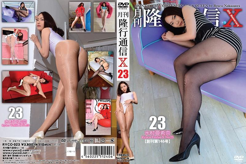 月刊 隆行通信X/Ryuco Tushin X No.23/水村亜希奈