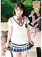 恋のハレンチ/高橋未来