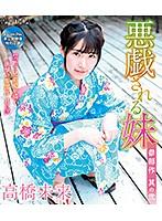 悪戯される妹 其の2/高橋未来 (ブルーレイディスク)