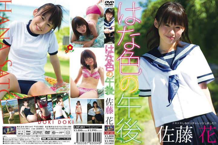 CMP-003 Sato Hana / Afternoon Of Flower Color