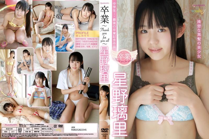 BUQH-049 Riri Hoshino 星野璃里 - 卒業 Thank you for you all