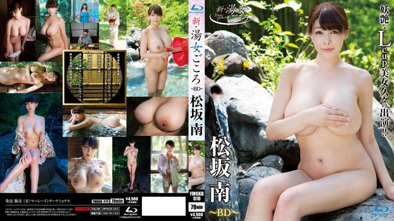 YMGKB-010 新・湯女ごころ 松坂南