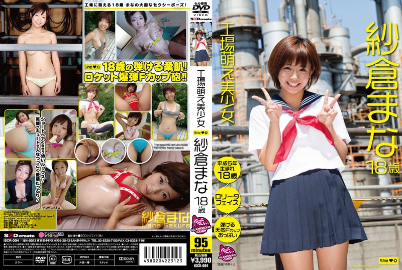 ISCR-004 18-year-old Girl Moe Mana Cherry Factory (Glamorous Candy) 2011-11-05