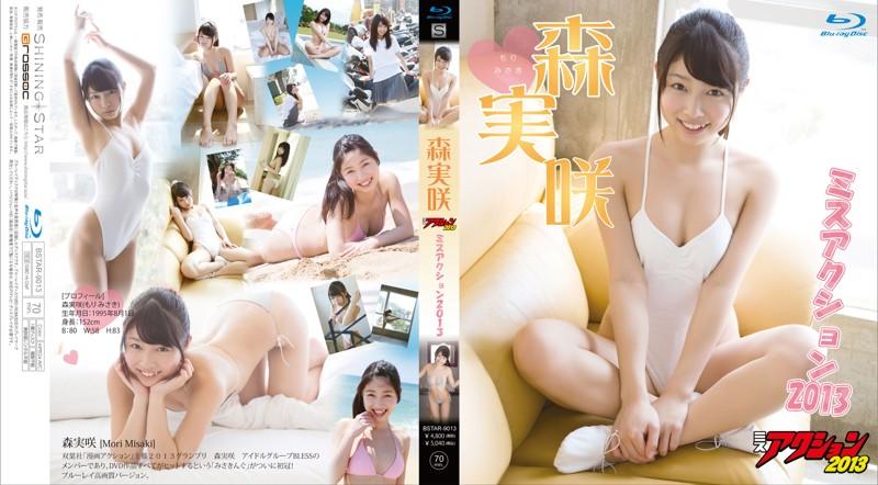 BSTAR-9013 Misaki Mori 森実咲 – ミスアクション2013
