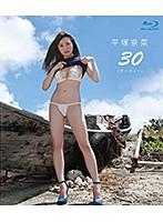 30/平塚奈菜