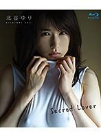 北谷ゆり Secret Lover サンプル動画