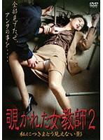 覗かれた女教師2-私につきまとう見えない影-(復刻スペシャルプライス版)