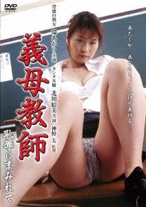 [CC-05] 義母教師 恥辱にまみれて(復刻スペシャルプライス版)